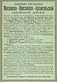 Реклама умлуг Московско-Ярославско-Архангельской жел. дор., 1901.jpg