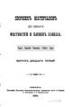 СМОМПК 1896 21.pdf
