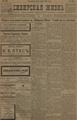 Сибирская жизнь. 1898. №131.pdf