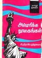 அமெரிக்க நூலகங்கள்.pdf