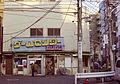 ゲームセンター カンカン (2430921905).jpg