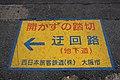 南海天王寺支線跡-27.jpg