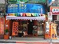 台北Pub街(雙城街) - panoramio - Tianmu peter (7).jpg