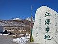 四川 松潘县 -岷江源 - panoramio.jpg