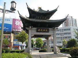 兴化市- 维基百科,自由的百科全书plus28-討論區