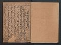 姿絵百人一首-Portraits for One Hundred Poems about One Hundred Poets (Sugata-e hyakunin isshu) MET JIB26 1 002.jpg