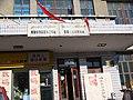 我经常去的阿勒泰地区图书馆 余华峰 - panoramio.jpg