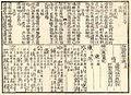 江湖尺牘分韻撮要合集一版.jpg