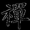 禪-ouyang.png