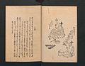 職人盡歌合-Poetry Contest by Various Artisans (Shokunin zukushi uta-awase) MET JIB97 008.jpg