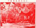 重慶市江北公園風景之二.jpg