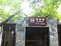 香山公园 北门星级厕所 - panoramio.jpg