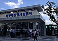대한민국 정부세종청사 고속시외버스정류장 (Intercity Bus Stop in front of Sejong Government Complex, in Korea).jpg