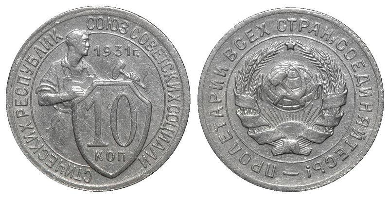 File:10 копеек СССР 1931 г.jpg