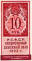 10 рублей РСФСР 1922 года (второй выпуск). Аверс.jpg