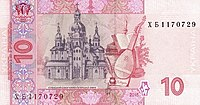 10 Ukrainian hryvnia in 2015 Reverse.jpg