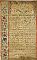 1782. ერეკლე II-ის წყალობის წიგნი ბაინდურაშვილ-ყორღანაშვილებისადმი.jpg