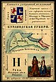 1856. Card from set of geographical cards of the Russian Empire 070.jpg