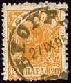 1895 20pa Yv44A Serbia.jpg