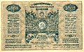 1921 Soviet Armenia 5000 Rubles b.jpg