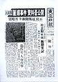1963년 10월 13일자 동아일보 호외 2-1.jpg