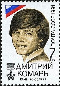 Почтовая марка СССР, посвящённая Д. А. Комарю.
