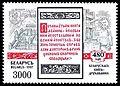 1997. Stamp of Belarus 0236.jpg