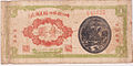 1Yuan obv Central reserve bank of China 1939.jpg