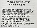1 Roman inscription from Baalbeck (anc Heliopolis) 2 Roman inscription from Souk El Gharb - Frankland Charles Colville - 1829.jpg