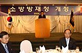 2004년 6월 서울특별시 종로구 정부종합청사 초대 권욱 소방방재청장 취임식 DSC 0131.JPG