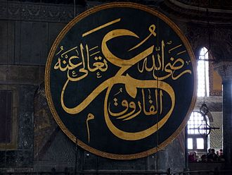 Umar - The name of Umar with Islamic calligraphy