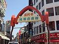 20140415 kouenji junjou-shouten-gai.jpg