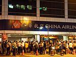 2016-06-24 華航正式罷工 (27248040034).jpg