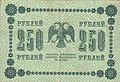 250 рублей 1918 года. Реверс.jpg