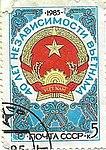 40 лет независимости Вьетнама (почтовая марка).jpg