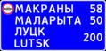 5.27 Belarus Road Sign. (30).png