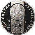 5000 tenge 2009 Uncia uncia a.jpg