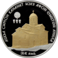 Abkhazia 10 apsar Ag 2011 New Athos Monastery b.png