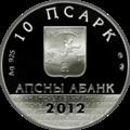 Abkhazia 10 apsar Ag 2012 Gagra a.png