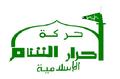 AhrarAlShamInfobox.png