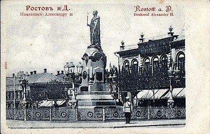 Alexander II monument. Rostov-on-Don 3.jpg