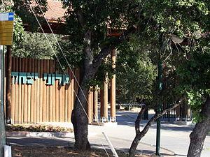 Alonei Yitzhak - Image: Alonei Itzhak 05 2012