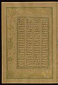 Amir Khusraw Dihlavi - Leaf from Five Poems (Quintet) - Walters W62450A - Full Page.jpg