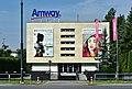Amway Polska ul. Puławska 366a.jpg