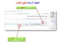 Arabic wikipedia tutorial discuss user (5).png