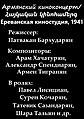 Armenian Concert 1941.jpg