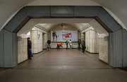 Arsenalna metro station Kiev 2010 01.jpg