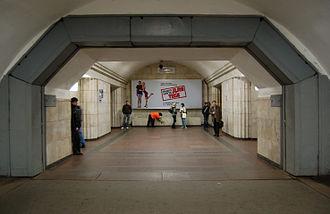 Arsenalna (Kiev Metro) - The Station Hall