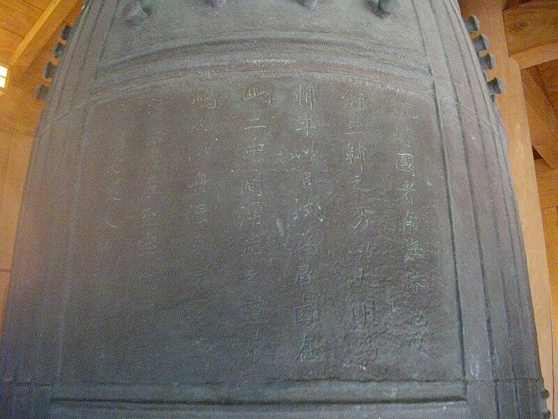 File:Bankoku Shinryo - Inscription.jpg