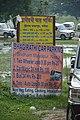 Bhagirathi Car Parking Rate Board - Mayapur - Nadia 2017-08-15 2159.JPG